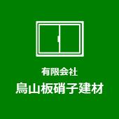 大阪市天王寺区の窓(ガラス)からサッシ、錠(カギ)の取替まで対応する有限会社鳥山板硝子建材
